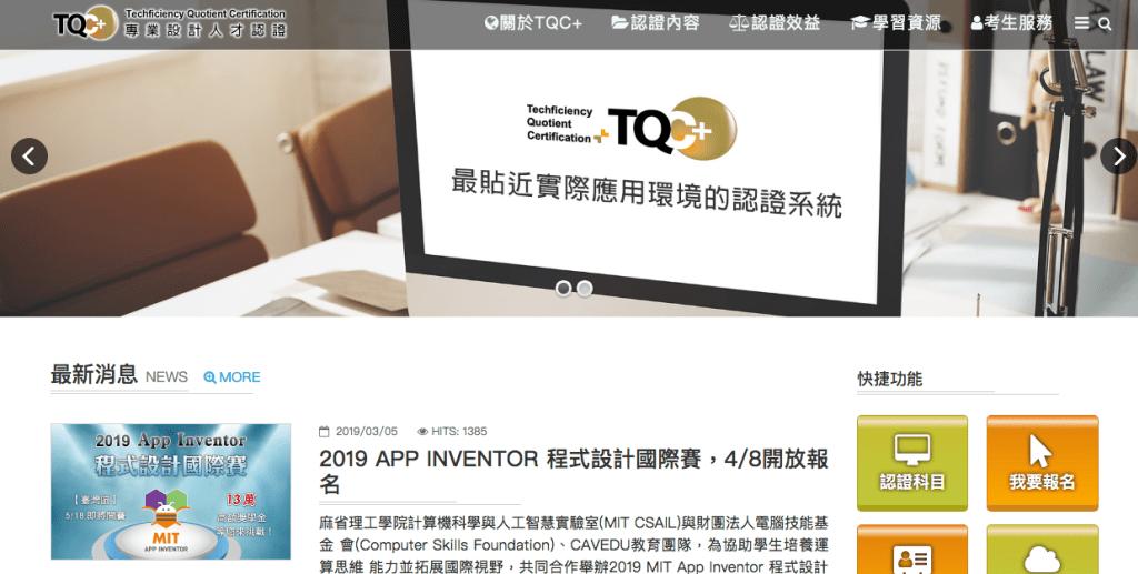 TQC+ 證照
