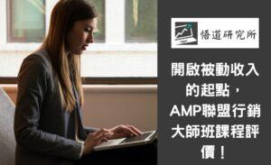 開啟被動收入的起點,AMP聯盟行銷大師班課程評價!