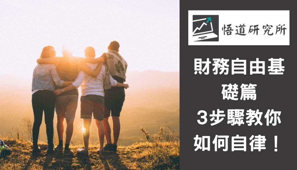 財務自由基礎篇 – 3步驟教你如何自律!