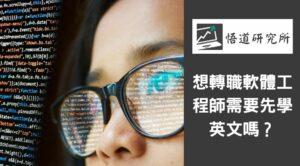 想轉職軟體工程師需要先學英文嗎?