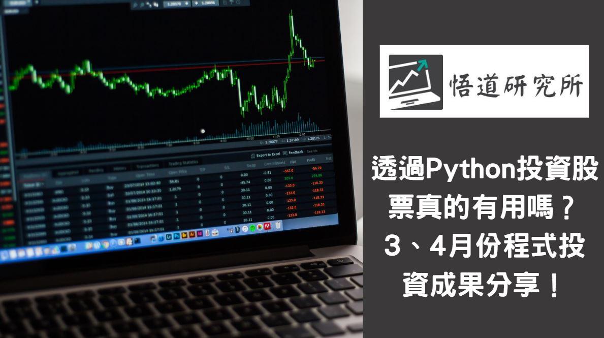 透過Python投資股票真的有用嗎?3、4月份程式投資成果分享!