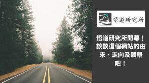 悟道研究所開幕!談談這個網站的由來、走向及願景吧!