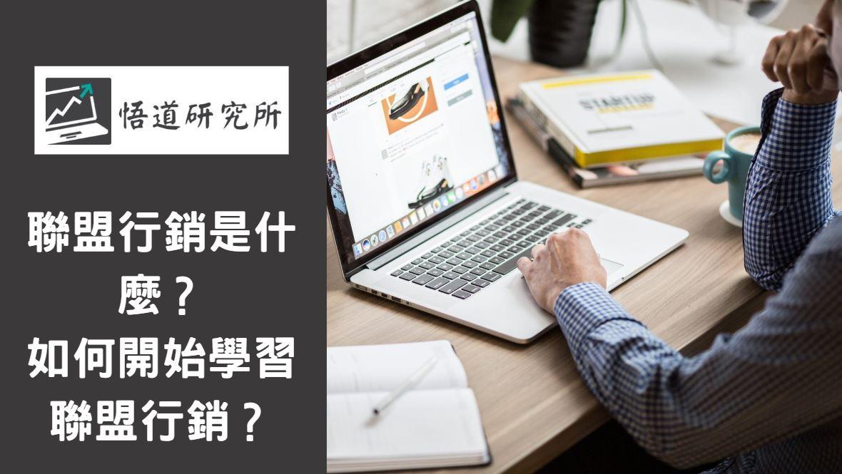 聯盟行銷是什麼?如何開始學習聯盟行銷?