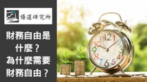 財務自由是什麼?為什麼需要財務自由?