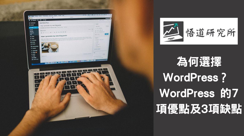 為何選擇 WordPress? WordPress 的 7 項優點及 3 項缺點