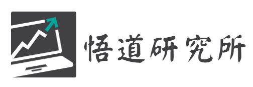 悟道研究所