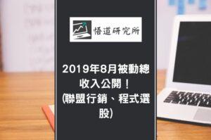 2019 年 8月被動總收入公開!(聯盟行銷、程式選股)