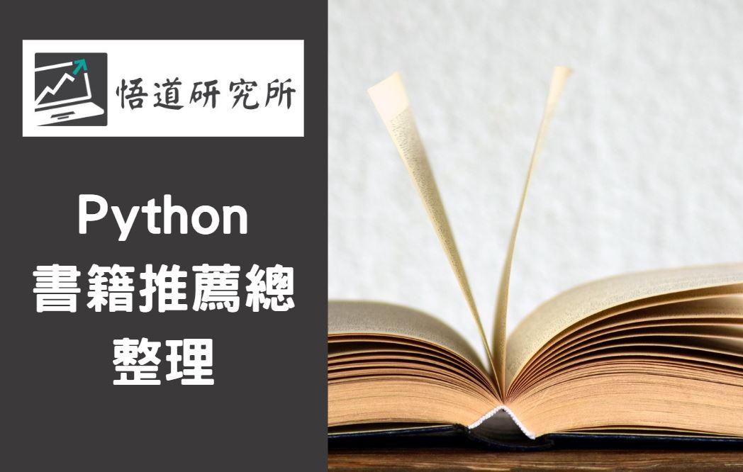 2020 Python 書籍推薦總整理