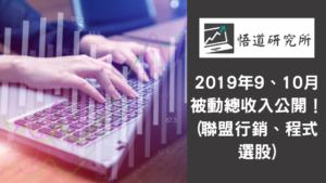 2019 年 9、10 月被動總收入公開!(聯盟行銷、程式選股)