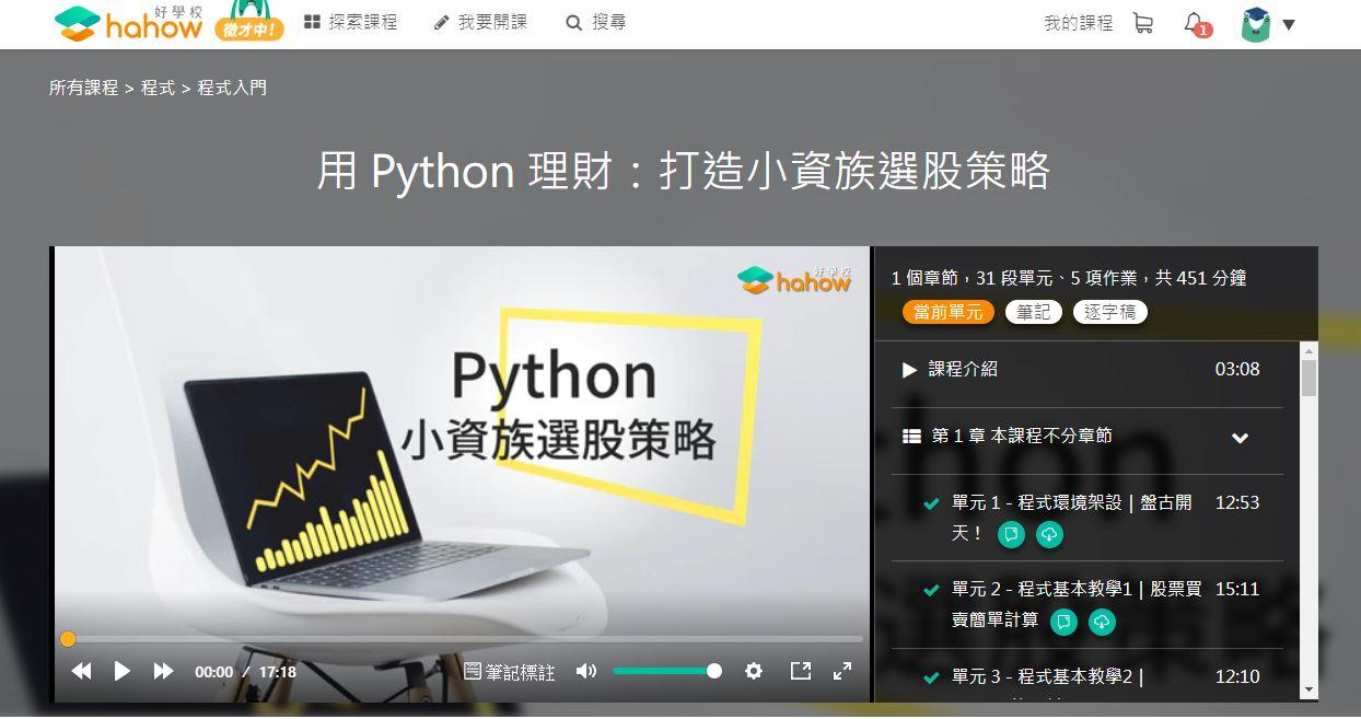 用 Python 理財:打造小資族選股策略