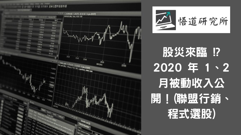 股災來臨 !? 2020 年 1、2 月被動收入公開!(聯盟行銷、程式選股)